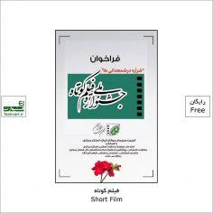 فراخوان جشنواره ملی فیلم کوتاه «شراره در شمعدانی ها»