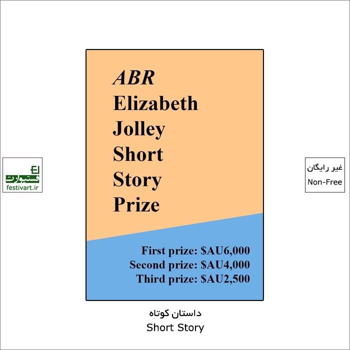 فراخوان داستان بین المللی داستان کوتاه ABR Elizabeth Jolley ۲۰۲۱