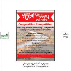 فراخوان رقابت بین المللی آهنگسازی Valley Winds ۲۰۲۱