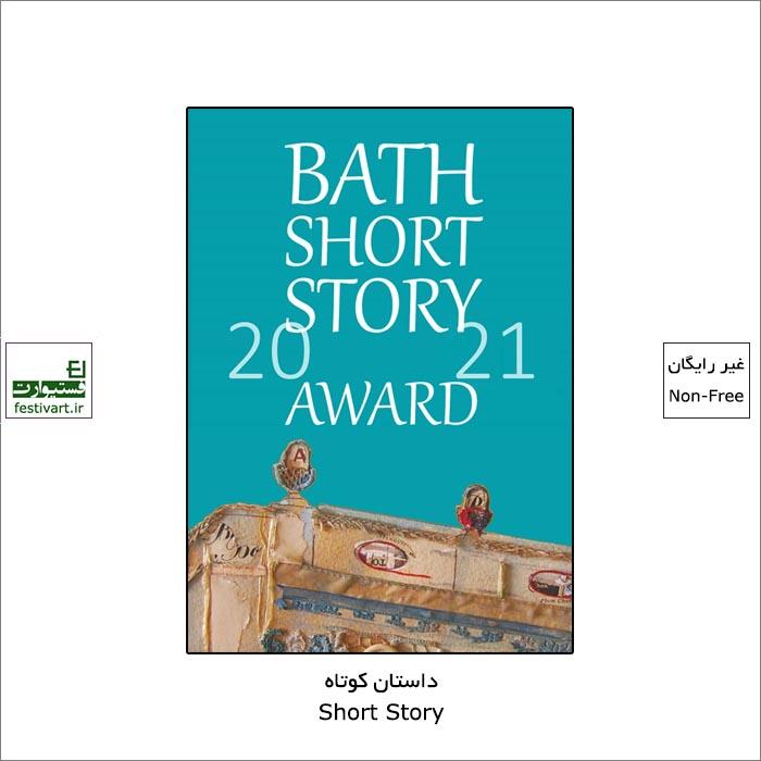 فراخوان رقابت بین المللی داستان کوتاه Bath Short Story ۲۰۲۱