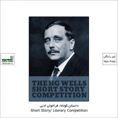 فراخوان رقابت بین المللی داستان کوتاه HG Wells ۲۰۲۱