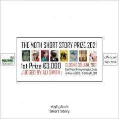 فراخوان رقابت بین المللی داستان کوتاه Moth ۲۰۲۱