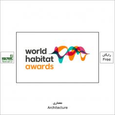 فراخوان رقابت بین المللی سکونتگاه جهانی World Habitat ۲۰۲۱
