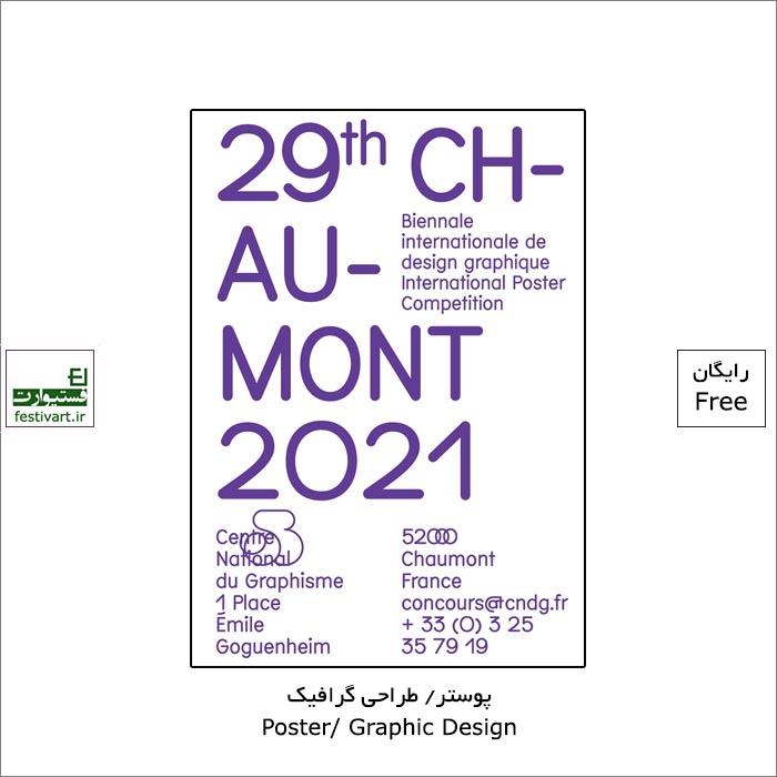 فراخوان رقابت بین المللی طراحی پوستر ۲۰۲۱ Chaumont