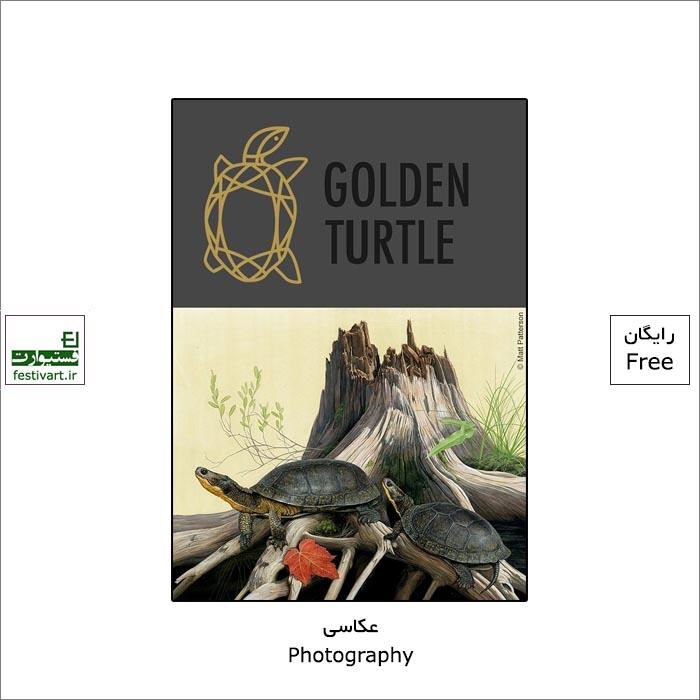 فراخوان رقابت بین المللی عکاسی حیات وحش لاکپشت طلایی Golden Turtle ۲۰۲۱