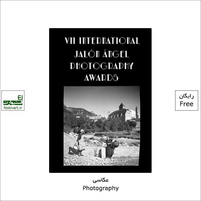 فراخوان رقابت بین المللی عکاسی Jalón Ángel ۲۰۲۱