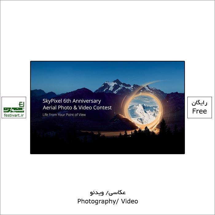 فراخوان رقابت بین المللی عکس و فیلم هوایی SkyPixel ۲۰۲۱