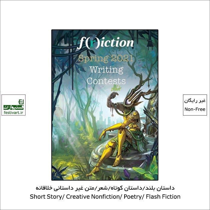 فراخوان رقابت بین المللی نویسندگی F(r)iction's Spring ۲۰۲۱