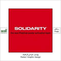 فراخوان سیزدهمین رقابت بین المللی طراحی پوستر Plaktivat ۲۰۲۱