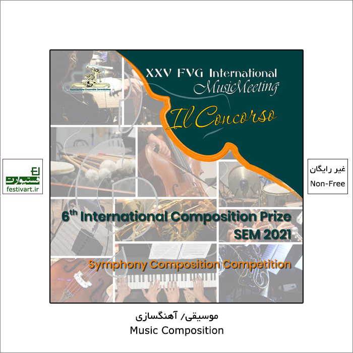 فراخوان ششمین جشنواره بین المللی آهنگسازی COMPOSITION PRIZE SEM ۲۰۲۱