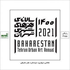 فراخوان ششمین جشنواره هنرهای شهری تهران بهارستان ۱۴۰۰