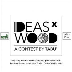 فراخوان رقابت بین المللی طراحی مبلمان و محصولات چوبی خلاقانه ideasxwood ۲۰۲۱