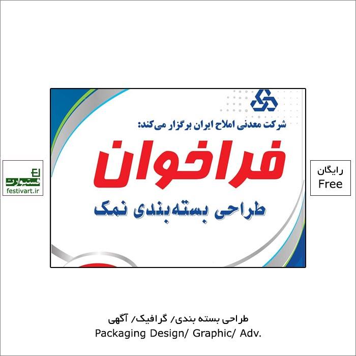 فراخوان مسابقه طراحی بسته بندی نمک تابان