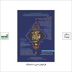 فراخوان نخستین جشنواره ملی داستانک قرآن و عترت با محور وحدت اسلامی