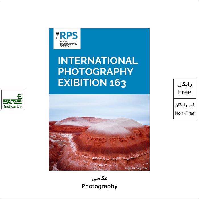 فراخوان نمایشگاه بین المللی عکاسی RPS ۲۰۲۱