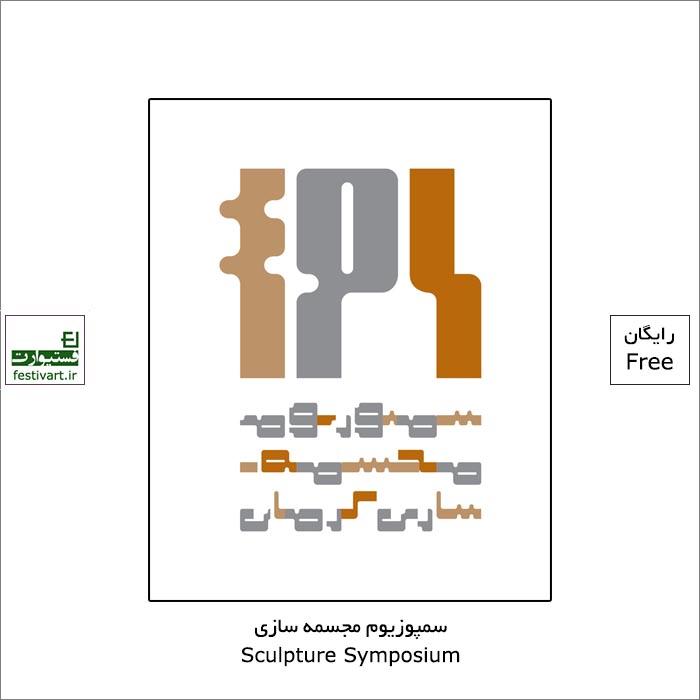 فراخوان چهارمین سمپوزیوم مجسمه سازی کرمان