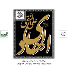 فراخوان کشوری ارسال آثار شهادت امام علی النقی(ع)