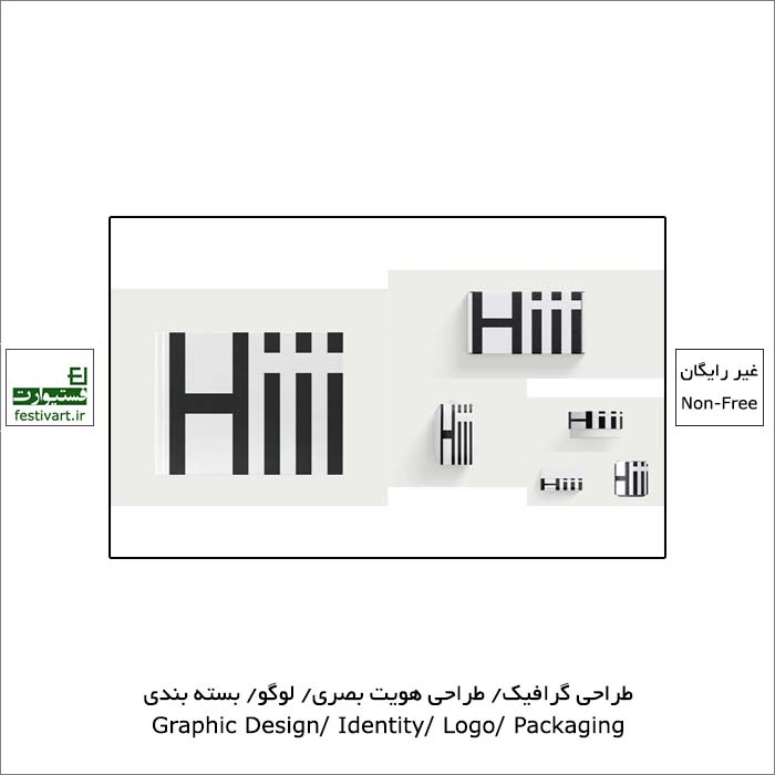 فراخوان یازدهمین رقابت بین المللی طراحی برند Hiiibrand ۲۰۲۱