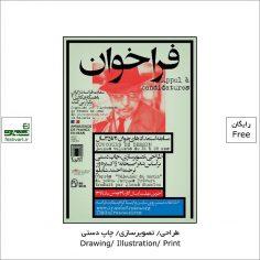 مسابقه طراحی،تصویرسازی و چاپ دستی استعدادهای جوان سفارت فرانسه در ایران