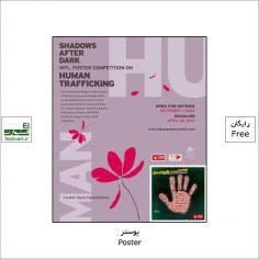 مسابقه طراحی پوستر «سایه های بعد از تاریکی» برای افزایش آگاهی از قاچاق انسان