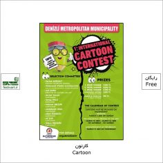 فراخوان اولین رقابت بین المللی کارتون DENİZLİ ترکیه ۲۰۲۱