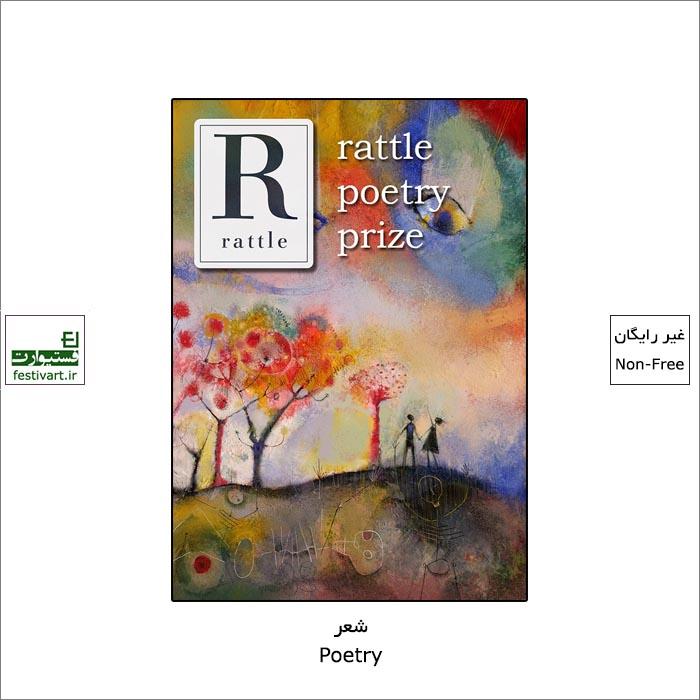 فراخوان جایزه بین المللی شعر Rattle ۲۰۲۱