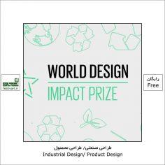فراخوان جایزه بین المللی طراحی صنعتی World Design Impact ۲۰۲۱