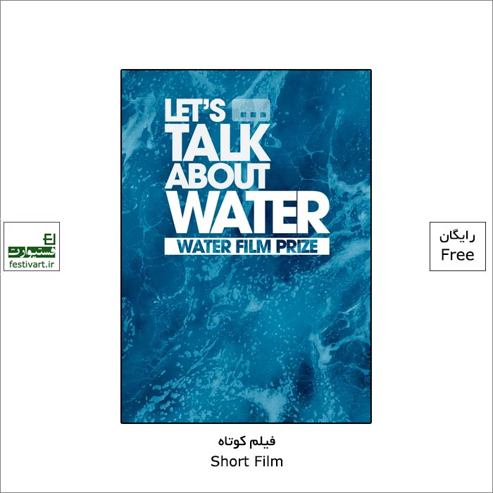فراخوان جایزه بین المللی فیلم کوتاه Let's Talk About Water ۲۰۲۱