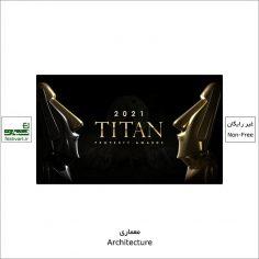 فراخوان جایزه بین المللی TITAN Property ۲۰۲۱