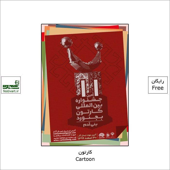 فراخوان جشنواره بین المللی کاریکاتور بنی آدم