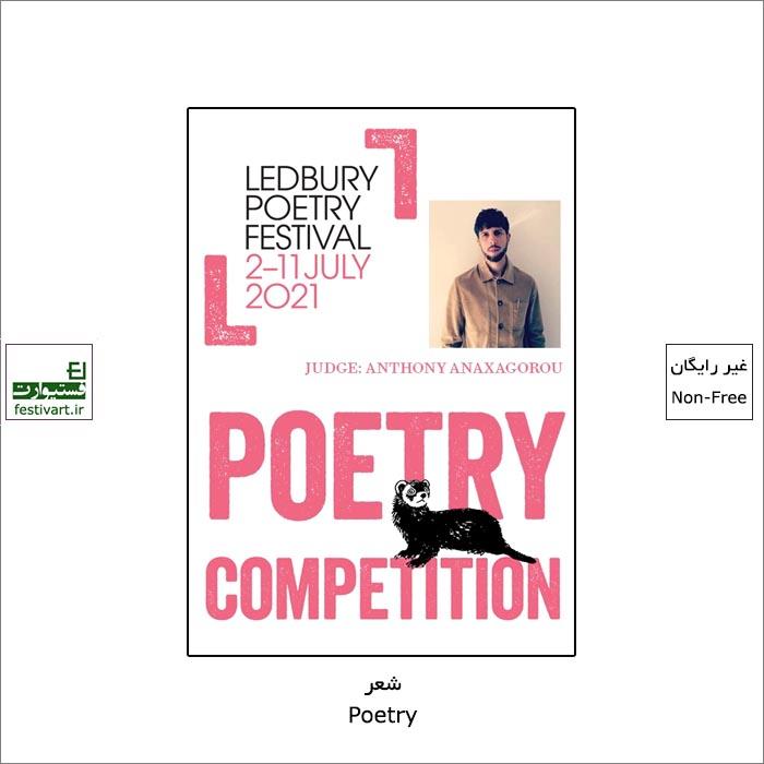 فراخوان جشنواره بین المللی شعر Ledbury ۲۰۲۱
