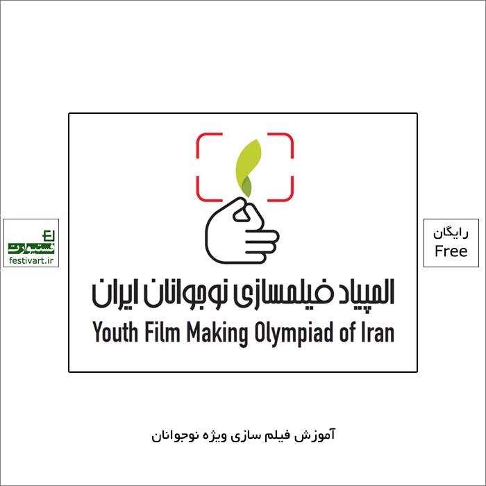 فراخوان دورههای آموزش رایگان «المپیاد فیلمسازی نوجوانان ایران»