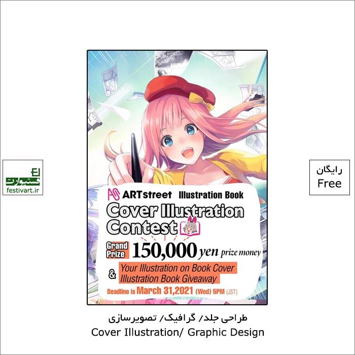 فراخوان رقابت بین المللی تصویرسازی جلد کتاب Cover Illustration ۲۰۲۱