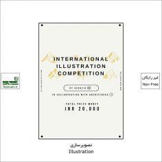 فراخوان رقابت بین المللی تصویرسازی Architerrax ۲۰۲۱