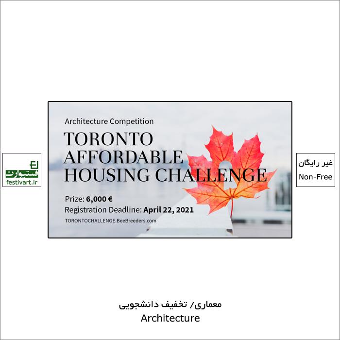 فراخوان رقابت بین المللی طراحی مسکن ارزان قیمت TORONTO ۲۰۲۱