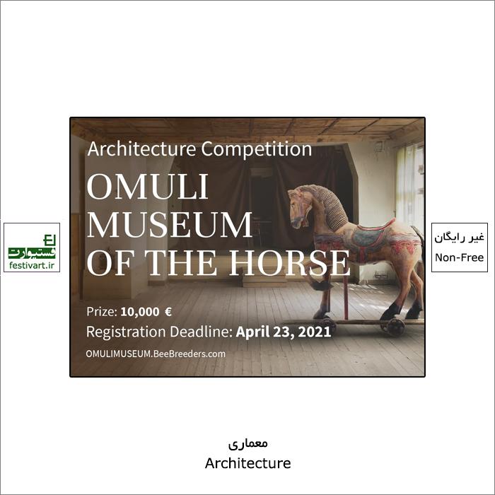 فراخوان رقابت بین المللی طراحی موزه Horse در Omuli ۲۰۲۱