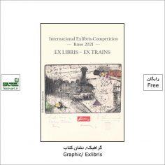 فراخوان رقابت بین المللی طراحی نشان کتاب Exlibris ۲۰۲۱