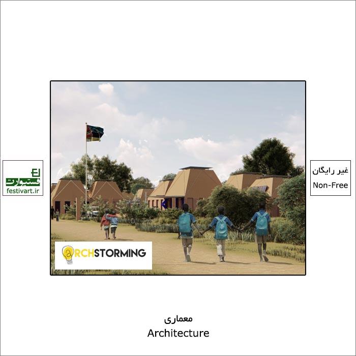 فراخوان رقابت بین المللی طراحی مدرسه پیش دبستانی در اتیوپی ۲۰۲۱