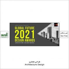 فراخوان رقابت بین المللی طراحی Global Future Design ۲۰۲۱