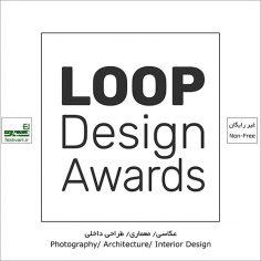 فراخوان رقابت بین المللی طراحی LOOP Design ۲۰۲۱