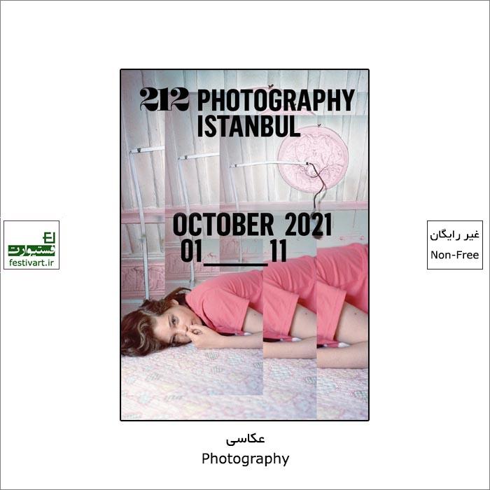 فراخوان رقابت بین المللی عکاسی ۲۱۲ استانبول ۲۰۲۱