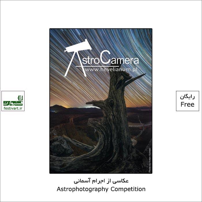 فراخوان رقابت بین المللی عکاسی AstroCamera ۲۰۲۱