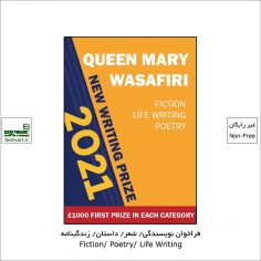 فراخوان رقابت بین المللی نویسندگی معاصر Queen Mary Wasafiri ۲۰۲۱