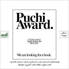 فراخوان رقابت بین المللی نویسندگی Puchi Award ۲۰۲۱