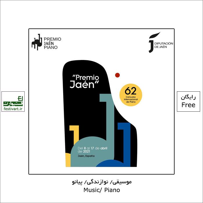 فراخوان رقابت بین المللی پیانو Jaén ۲۰۲۱