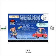 فراخوان رقابت بین المللی کاریکاتور ROAD SAFETY مالزی ۲۰۲۱