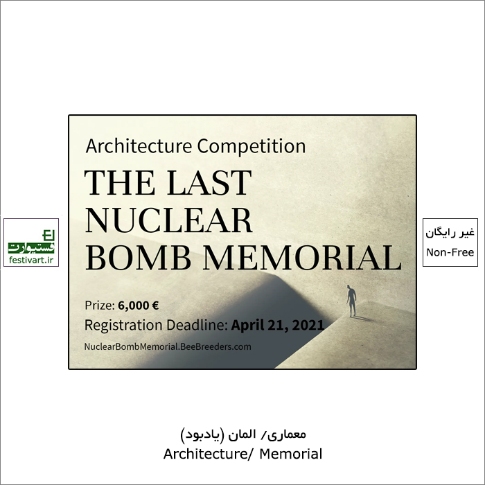 فراخوان رقابت بین المللی یادبود آخرین بمب هسته ای ۲۰۲۱