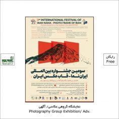 فراخوان سومین جشنواره بین المللی ایران نما (قاب عکس ایران)