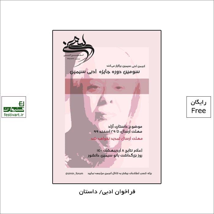 فراخوان سومین دوره جایزه ادبی سیمین