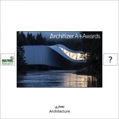 فراخوان نهمین رقابت بین المللی معماری Architizer A+Awards ۲۰۲۱
